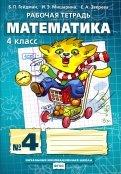 Математика. 4 класс. Рабочая тетрадь. В 4-х частях. Часть 4. ФГОС