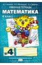 Обложка Математика. 4 класс. Рабочая тетрадь. В 4-х частях. Часть 4. ФГОС