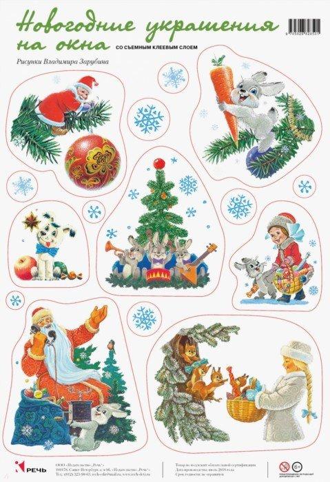 """Иллюстрация 1 из 24 для Новогодние украшения на окна со съемным клеевым слоем """"Заяц с морковкой""""   Лабиринт - игрушки. Источник: Лабиринт"""