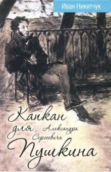 Капкан для Александра Сергеевича Пушкина