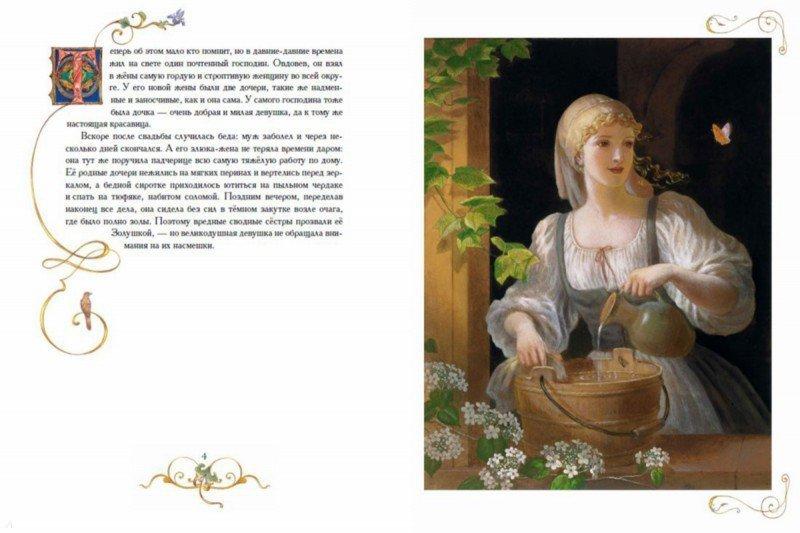 Иллюстрация 1 из 69 для Золушка - Кинуко Крафт | Лабиринт - книги. Источник: Лабиринт