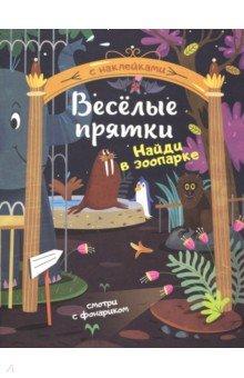 Купить Найди в зоопарке. Книжка с наклейками, Феникс-Премьер, Знакомство с миром вокруг нас