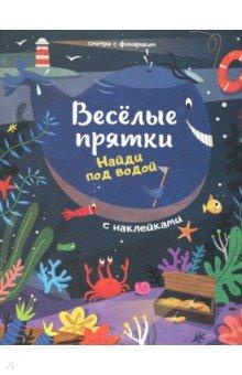 Купить Найди под водой. Книжка с наклейками, Феникс-Премьер, Знакомство с миром вокруг нас