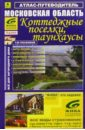 Атлас-путеводитель: Моск. обл. Коттеджные поселки