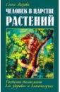 Обложка Человек в царстве растений. Растения-талисманы для здоровья и благополучия