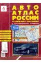 Скачать Автоатлас России и АГТ-Геоцентр Масштаб 1 800 000 Атлас Бесплатно