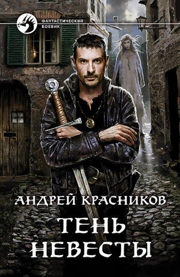 Тень Невесты, Красников Андрей Андреевич