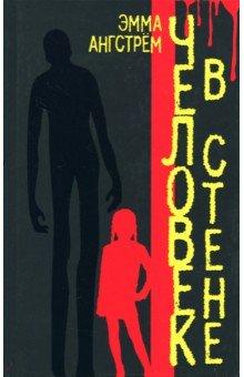 Человек в стене, Ангстрём Эмма, ISBN 9785906986559, Аркадия , 978-5-9069-8655-9, 978-5-906-98655-9, 978-5-90-698655-9 - купить со скидкой