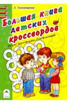 Большая книга детских кроссвордов