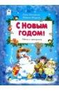 С Новым Годом!, Михайленко Елена Петровна,Мигунова Наталья Алексеевна