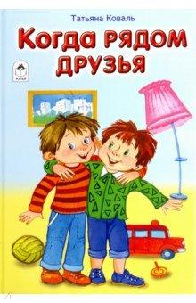 Купить Когда рядом друзья, Алтей, Отечественная поэзия для детей