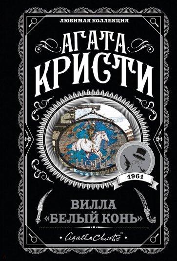 """Вилла """"Белый конь"""", Кристи Агата"""