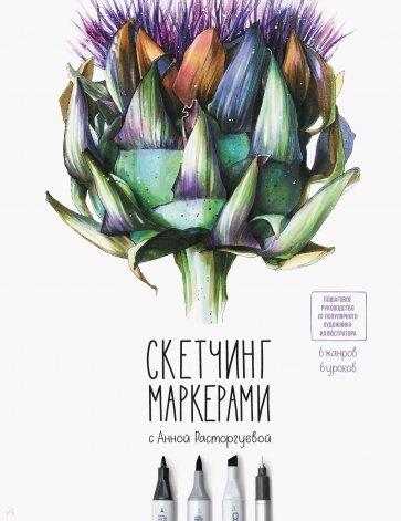 Скетчинг маркерами с Анной Расторгуевой. 6 жанров - 6 уроков, Расторгуева Анна