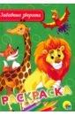 Раскраска А5. Забавные зверята габазова ю р пропись раскраска забавные зверята