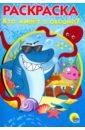 Раскраска А5. Кто живет в океане?