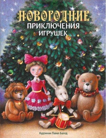 Новогодние приключения игрушек, Благов Владимир, Маврина Л.