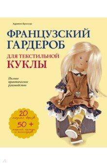 Скачать книгу Шьем одежду для кукол - Винус Додж