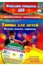 Танцы для детей. Польки, вальсы, хороводы (+CD), Роот Зинаида Яковлевна