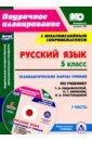 Русский язык. 5 класс. Технологические карты уроков по учебнику Т.А.Ладыженской. Часть 1 (+CD),