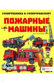 Купить Пожарные машины, Хоббитека, Наука. Техника. Транспорт