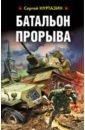 Батальон прорыва, Нуртазин Сергей Викторович