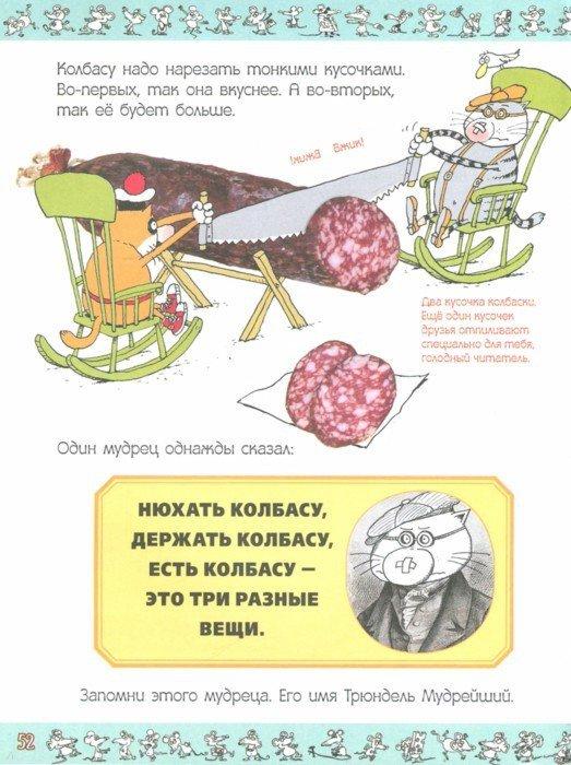 Иллюстрация 1 из 20 для Большая прикольная книга кота Помпона - Николай Воронцов | Лабиринт - книги. Источник: Лабиринт
