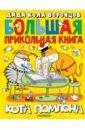 Воронцов Николай Павлович Большая прикольная книга кота Помпона рыбки для кота онлайн