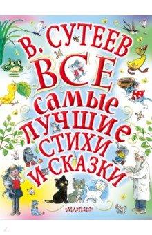 Купить Все самые лучшие стихи и сказки, Малыш, Сборники произведений и хрестоматии для детей