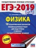 ЕГЭ-2019. Физика. 10 тренировочных вариантов экзаменационных работ для подготовки к ЕГЭ