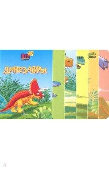 Купить Динозавры, Аванта, Знакомство с миром вокруг нас