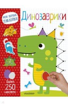Купить Динозаврики, АСТ. Малыш 0+, Знакомство с миром вокруг нас
