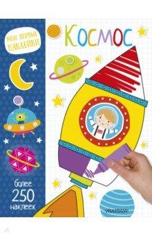 Купить Космос, АСТ. Малыш 0+, Знакомство с миром вокруг нас