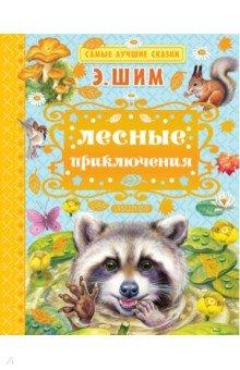 Купить Лесные приключения, Малыш, Сказки отечественных писателей