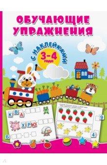 Купить Обучающие упражнения с наклейками. 3-4 года, Малыш, Развитие общих способностей