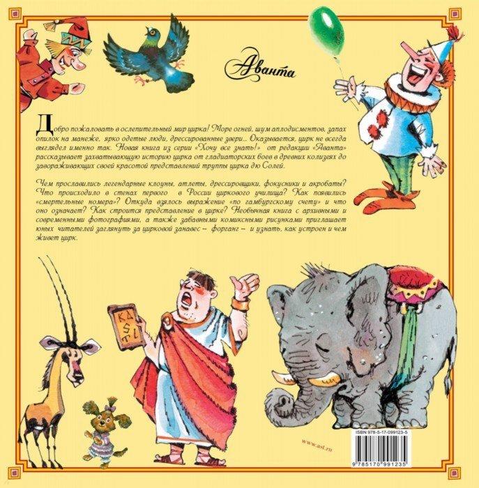 Иллюстрация 1 из 26 для Цирк - Марианна Сорвина | Лабиринт - книги. Источник: Лабиринт