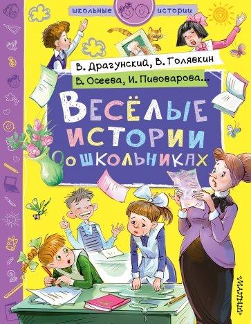 Веселые истории о школьниках, Драгунский Виктор Юзефович