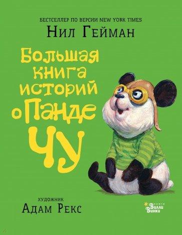 Большая книга историй о панде Чу, Гейман Нил