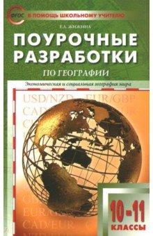 Экономическая и социальная география мира. 10-11 классы. Поурочные разработки УМК В.П.Максаковского