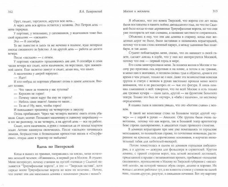 Иллюстрация 1 из 5 для Москва и москвичи - Владимир Гиляровский | Лабиринт - книги. Источник: Лабиринт