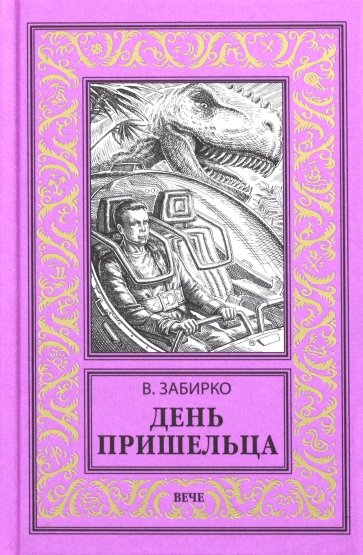 День пришельца, Забирко Виталий Сергеевич