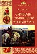 Символы славянской мифологии