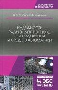 Надежность радиоэлектронного оборудования и средств автоматики. Учебное пособие