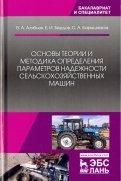Основы теории и методика определения параметров надежности сельскохозяйственных машин. Учебное пособ