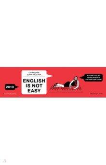 Календарь для взрослых. English is not easy. Гутьерес Люси