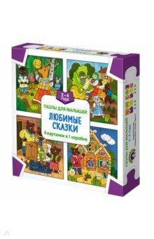 Купить Любимые сказки. Пазлы для малышей (4 картинки в 1 коробке), Маленький Гений-Пресс, Наборы пазлов