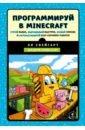 Программируй в Minecraft. Строй выше, выращивай быстрее, копай глубже и автоматизируй всю скучную...,