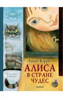 Купить Алиса в Стране Чудес, Малыш, Сказки зарубежных писателей