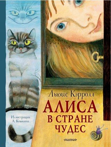 Алиса в стране Чудес, Кэрролл Льюис
