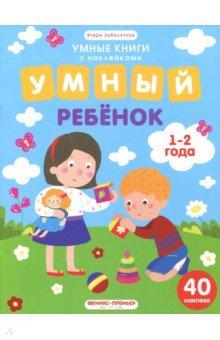 Умный ребенок. 1-2 года. Книжка с наклейками