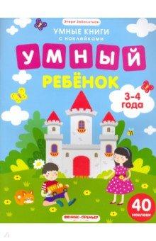 Купить Умный ребенок. 3-4 года. Книжка с наклейками, Феникс-Премьер, Развитие общих способностей